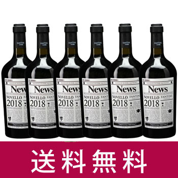 【新酒ワイン】ファルネーゼ ヴィーノ・ノヴェッロ 2018 6本セット【送料無料】【赤ワインセット】10月30日解禁しました!