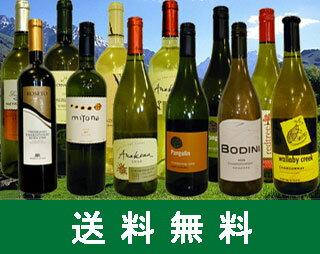 世界のお買い得辛口白ワイン 12本セット【送料無料】【ワインセット】【辛口】