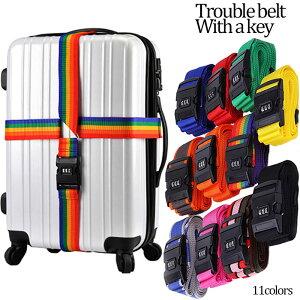 Y3 トラベルベルト 鍵付き スーツケースベルト ロック シンプルワンタッチ装着 目印 安全 トラベル 旅行バッグ バゲッジ【送料無料】