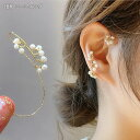 【最新入荷】耳飾りイヤーカフ(両耳)  淡水パール 18Kゴールドコーディング 手作業 おしゃれ  上品  ゴールド …