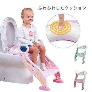 可愛い 子供補助便座 子供用便座 おまる 子供トイレトレーナー 子どもトイレ トレーニング トイレ踏み台 滑り止め 取っ手付き ステップ式 ソフトクッション 折りたたみ式 取り外し可 子供