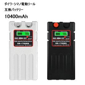 ダイワ シマノ 電動リール用 バッテリー 10400mAh 14.8V DN-1700NS スーパーリ チウム 互換 カバー 充電器セット 超大容量 パナソニックセル内蔵 電池 電動リール