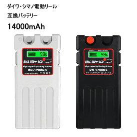 ダイワ シマノ 電動リール用 バッテリー 14000mAh 14.8V DN-1700NS スーパーリチウム 互換 カバー 充電器セット 超大容量 パナソニックセル内蔵 電池 電動リール
