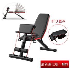 トレーニングベンチ【最新進化版・4in1】マルチシットアップベンチ 折り畳み フラットベンチ 腹筋 背筋 ダンベル ベンチ