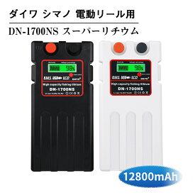 ダイワ シマノ 電動リール用 DN-1700NS 日本語説明書付きスーパーリチウム 互換バッテリー 充電器 セット 14.8V 12800mAh パナソニックセル内蔵 電動リール バッテリー