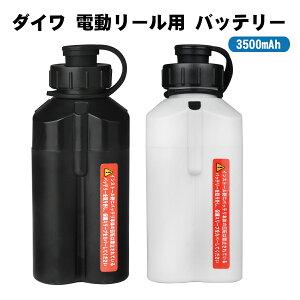 ダイワ シマノ 電動リール 互換 リチウムイオン バッテリー DAIWA SHIMANO 2穴 釣り 電動ジギング 船釣り 落とし込み 大容量 14.8V 3500mAh 黒 白