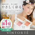 VINTORTE(ヴァントルテ)ミネラルシルクチークカラー【未開封のみ8日間返品可】