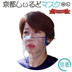 抗菌 エッジカラー 透明 ◆ シールドマスク 透明マスク 抗菌マスク ◆ 日本製 柔らかい 耳が痛くない 息がしやすい 口元 おしゃれ メガネ ◆ 演劇 ダンス プール ◆ 限定品 在庫あり 飛沫防止