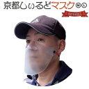 半透明 ◆ シールドマスク 半透明マスク フェイスシールド マウスシールド ◆ 日本製 柔らかい 洗える 耳が痛くない …