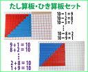 モンテッソーリ たし算板、ひき算板セット Montessori  Addition Subtraction Boards 知育玩具