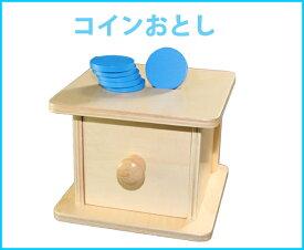 モンテッソーリ コインおとし Montessori Coin Box 知育玩具