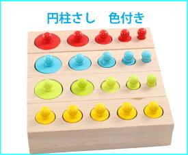 モンテッソーリ 円柱さし ♪色付き♪ Montessori シリンダー・ブロック 知育玩具