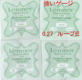 バイオリン弦 ゴールドブラカット Goldbrokat E0.27ループADG 4弦セット