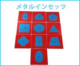 モンテッソーリ メタルインセッツ ♪スムーズに楽しく図形を描ける♪ 台なし、メタルのみ  Montessori Metal Insets 知育玩具