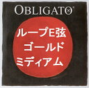 バイオリン弦 オブリガート ゴールドE弦(ループ) Obligato Medium Gauge(中ゲージ)単品