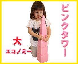 モンテッソーリ ピンクタワー ♪大 エコノミー♪ Montessori Pink Tower 知育玩具