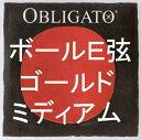 バイオリン弦 オブリガート ゴールドE弦(ボール) Obligato Medium Gauge(中ゲージ)単品