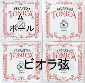 ビオラ弦 Tonica トニカ 4弦セット(A D G C)