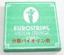 分数バイオリン弦 Eurostring High Level 4弦セット(E A D G)