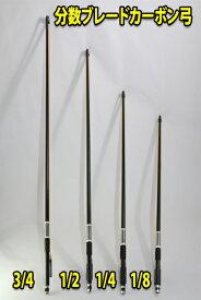 分数バイオリン弓 ♪ブレード・カーボン♪ (3/4、1/2、1/4、1/8)、黒檀フロッグ