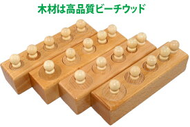 モンテッソーリ 円柱さし ♪小 取っ手大きい♪ Montessori シリンダー・ブロック 知育玩具