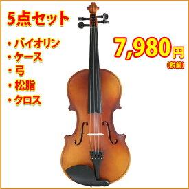 【激安5点セット】 バイオリン 4/4 Elizabeth シリーズ ♪艶消しブラウン♪