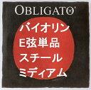 バイオリン弦 オブリガート E弦(ボール、スチール) Obligato Medium Gauge(中ゲージ)単品