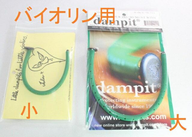 Dampit ダンピット 楽器保湿材  バイオリン用 加湿