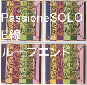 Passione SOLO パショーネ(パシオーネ)・ソロ ガット弦 4弦セット E線ループエンド