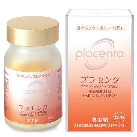 笑美緒プラセンタ 120粒 ( 1日目安量 4粒 約30日・ェ)「EMIO」placenta 120pills