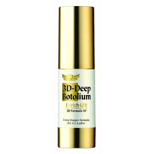 ドクターシーラボ 3Dディープボトリウム エンリッチリフト 18g (美容液) Dr.Ci:Labo 3D-Deep Botolium Enrich-Lift Beauty Serum