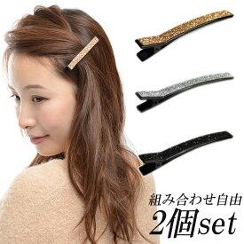 ヘアクリップ 2個 セット 小 シンプル ゴールド ヘアアクセサリー 小さめ 送料無料 髪留め くちばしクリップ ダッカール 結婚式 ギフト vi-0395