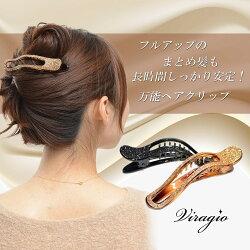 バンスクリップ大大きめヘアクリップシンプルヘアアクセサリー髪留めクリップパーティーギフト人気ランキングvi-0397