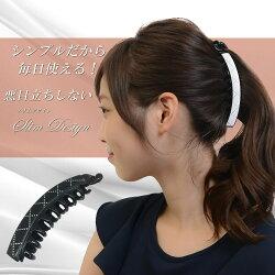 バナナクリップ大大きめヘアクリップシンプルバンスクリップヘアアクセサリー髪留めクリップレディース人気ブランドカジュアルvi-0679