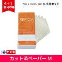 REPICA ワックス脱毛用カットペーパー Mサイズ 100枚入り 5個セット 【7cm×15cm】【ブラジリアンワックス ペーパー】…