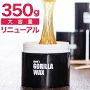 ブラジリアンワックス メンズ 350g 【楽天1位】 脱毛 セルフ メンズゴリラ スターターキット 1セット お試し 脱毛クリ…