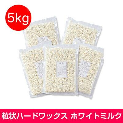 【ブラジリアンワックス】粒状ハードワックス ホワイトミルク 5kg REPICA 【ノーズワックス】