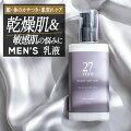 【メンズ】しっかり保湿でスキンケアできる乳液、肌荒れケアもできるオススメは?
