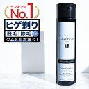 男性 オールインワン 化粧水 メンズ スキンケア ヒゲ 抑毛 ローション 200ml 青ひげ 対策 アフターシェーブローション…