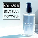 ヘアオイル 洗い流さない 【楽天ランキング1位】 メンズ MENON 100mL 洗い流さない トリートメント オーガニック ダメ…