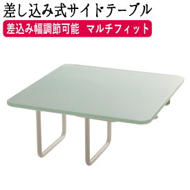 ネイルチェア用サイドテーブル (マルチフィット) FV-519 サイドテーブル サイドデスク テーブル デスク 物置 チェア 椅子 イス リクライニングチェア