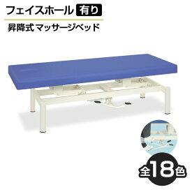 有孔油圧式昇降ベッド マッサージベッド 整体台 整体ベッド 昇降式 昇降式ベッド マッサージ ベット 診察台 エステベッド 高田ベッド