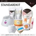 【SAKURA&NATURAL】STANDARD KIT サロン導入スタンダードキット スクール監修DVD付き プロ用日本製ブラジリアンワッ…