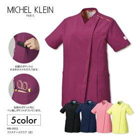 エステ ユニフォーム スクラブ MICHEL KLEIN MK-0002 ファスナースクラブ サロン 制服 女性用 全5色 医療 制服 ミッシェルクラン STRETCH LACINE