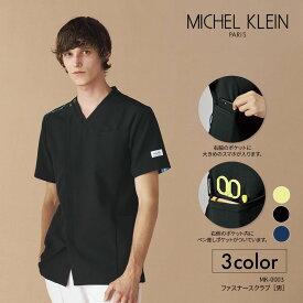 スクラブ MICHEL KLEIN MK-0003 ファスナースクラブ 男性用 全3色 医療 エステ ユニフォーム 制服 ミッシェルクラン STRETCH LACINE