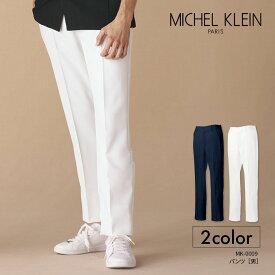 MICHEL KLEIN MK-0009 パンツ 全2色 男性用 医療 エステ ユニフォーム 制服 ミッシェルクラン STRETCH LACINE