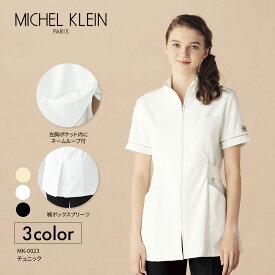 エステ ユニフォーム MICHEL KLEIN MK-0023 チュニック 全3色 サロン 制服 女性用 医療 制服 ミッシェルクラン STRETCH LACINE