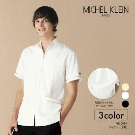 MICHEL KLEIN MK-0024 ジャケット 全3色 男性用 医療 エステ ユニフォーム 制服 ミッシェルクラン STRETCH LACINE