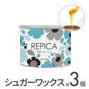 ブラジリアンワックス 無添加 シュガーワックス 400ml( 敏感肌 用) 3個セット REPICA ブラジリアン ワックス 業務用…