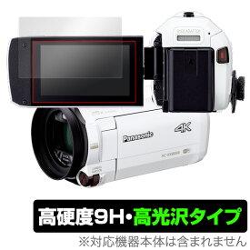 デジタル4Kビデオカメラ 用 保護 フィルム OverLay 9H Brilliant for Panasonic デジタル4Kビデオカメラ HC-VX992M / HC-VX2M / HC-WX2M / HC-VZX990M / HC-VX990M / HC-WZXF1M / HC-WZX1M / HC-VZX1M / HC-WXF1M